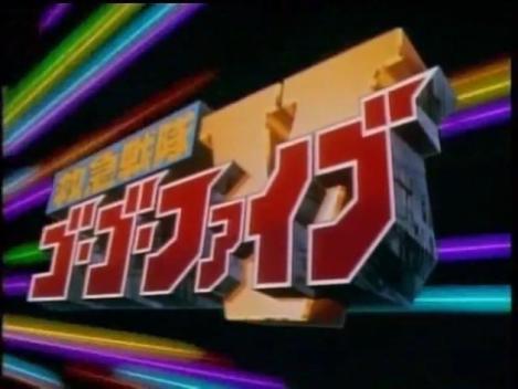 KyuKyu Sentai GoGo V Episode 4 Part 1.flv_000013680