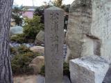 松浦松洞誕生地1
