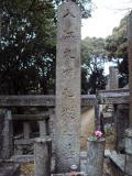 入江九一墓所in京都