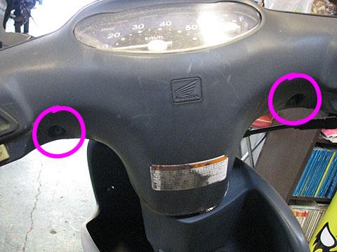 ディオフィット ヘッドライトアッパーカバー 外装 AF27