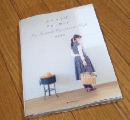 3月17日BOOK