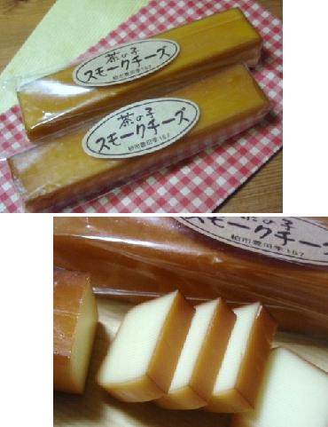 10月1日スモークチーズ