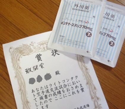 12月6日賞状
