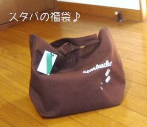 1月1日福袋1
