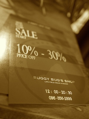 bbs sale