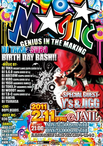 magic_2011_2omote.jpg