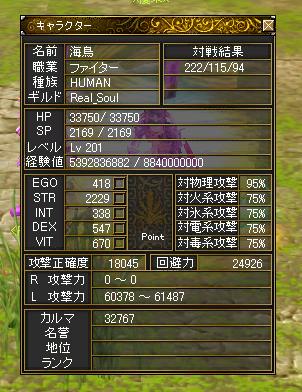 フルドピLB剣+モータス
