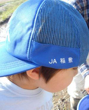 JA_Inashiki_20100508131545.jpg