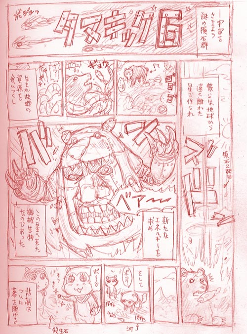タヌキ 6