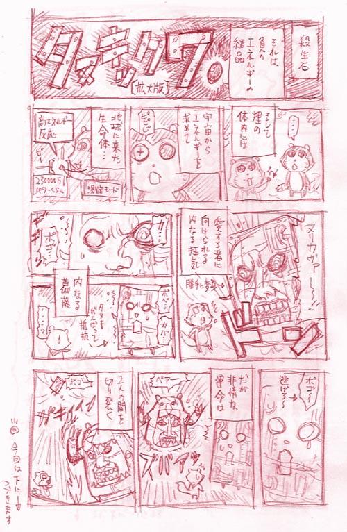 タヌキ 7-1