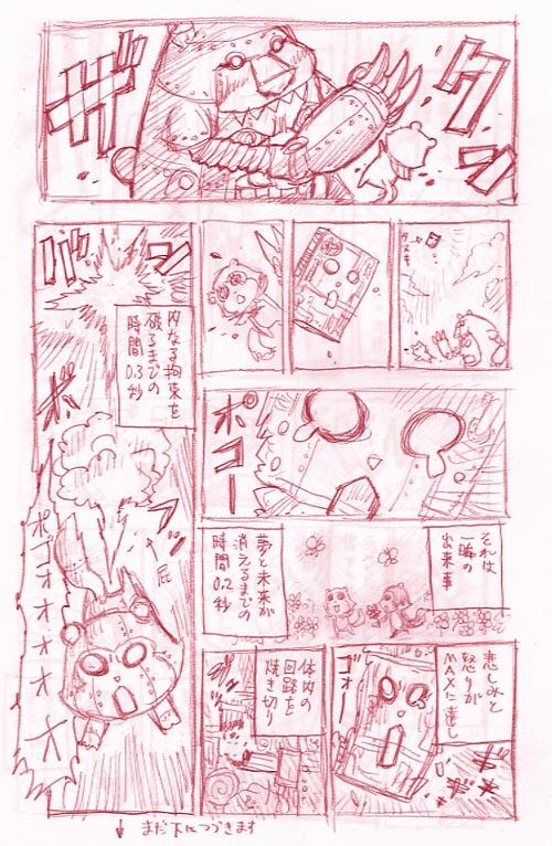 タヌキ 7-2