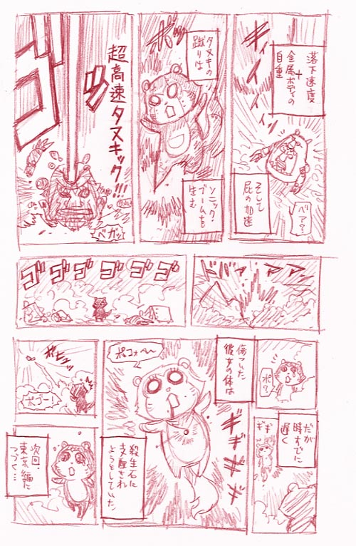 タヌキ 7-3