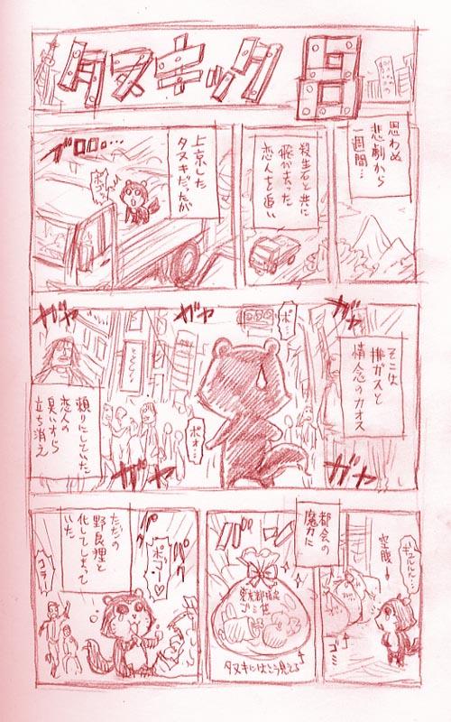 タヌキ 8