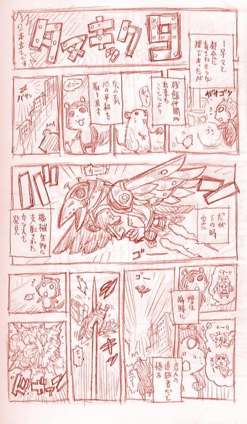 タヌキ 9-1