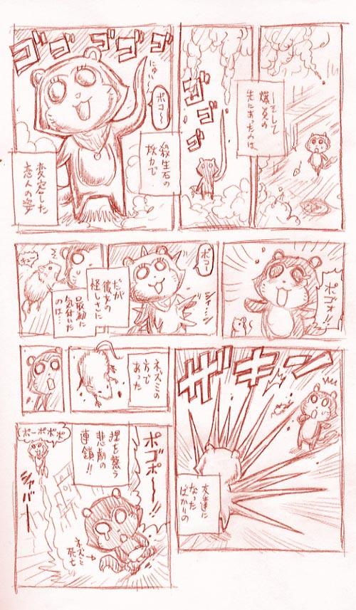 タヌキ 9-2