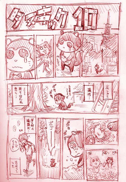 タヌキ 10