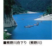 kumano_image2.jpg