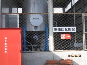 100206油水分離施設・+039_convert_20100207154820