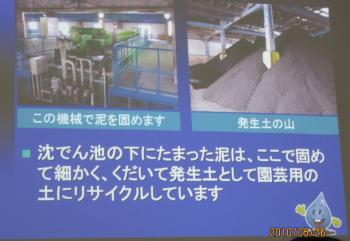 20100526 浄水場+001_convert_20100527001354