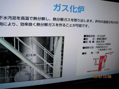 20101205+ガス化炉+004_convert_20101211113652