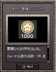 累積1000達成