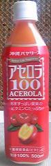 アセロラ100