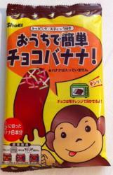 チョコバナナパッケージ