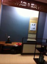 えん 和室1
