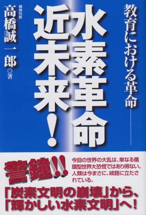 suisobunmeikinmirai_convert_20091222030953.jpg