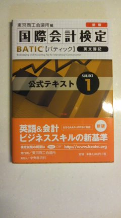 BATIC Subject 1 参考書