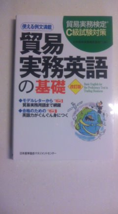 貿易実務検定C級英語対策