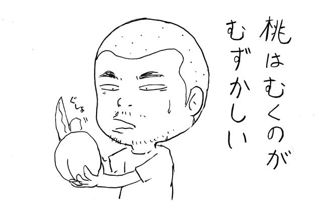momo1a.jpg