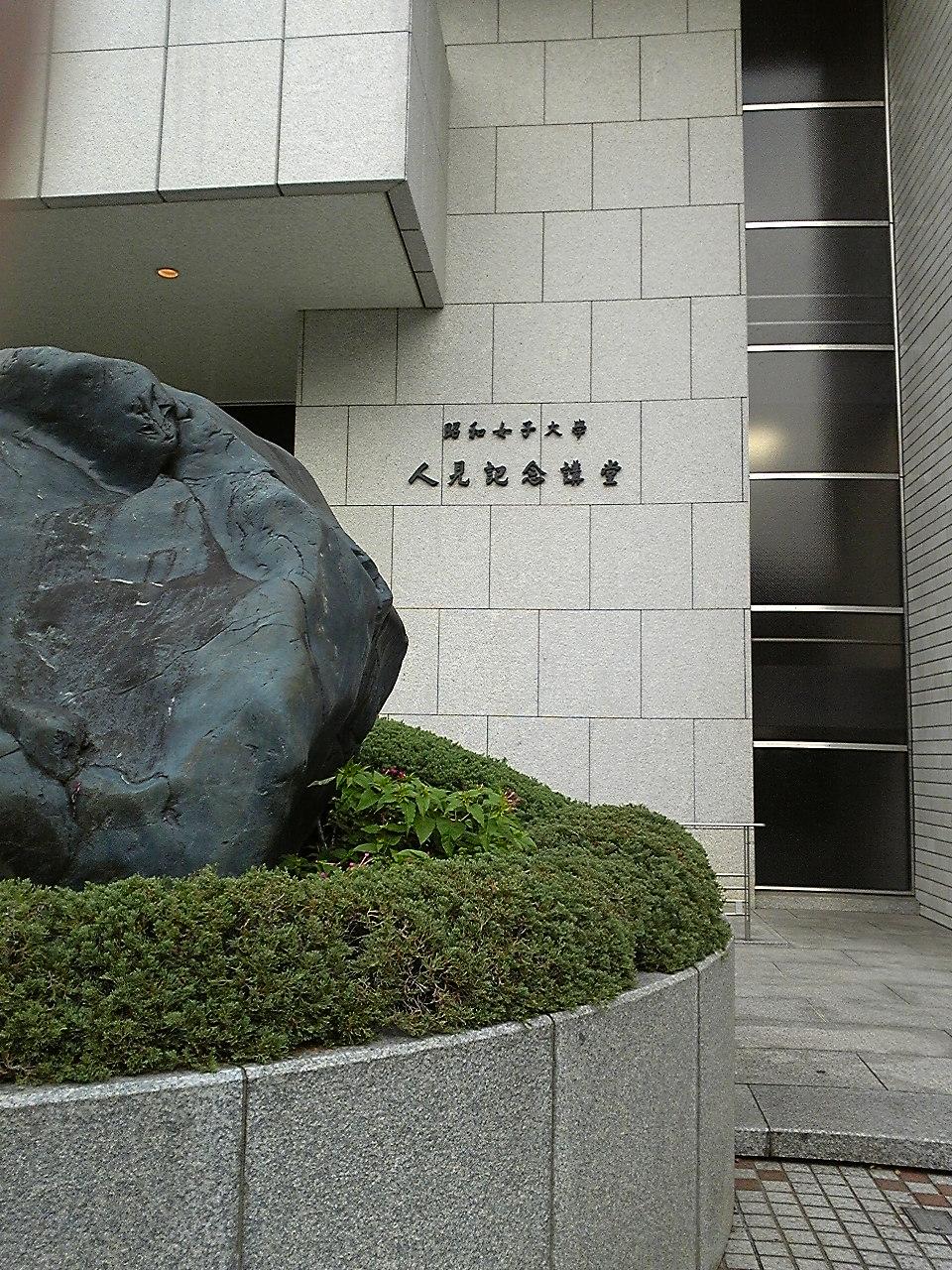 人見記念館