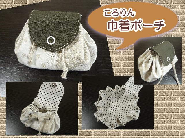 kinchakupouchi-1.jpg