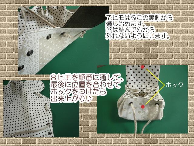 kinchakupouchi-4.jpg