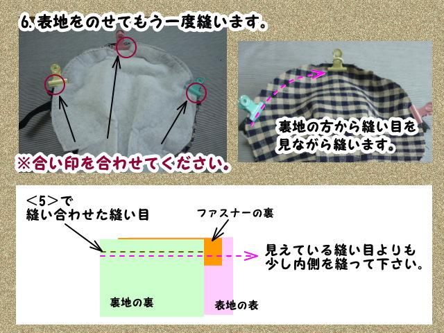 syerupouchi-re5.jpg