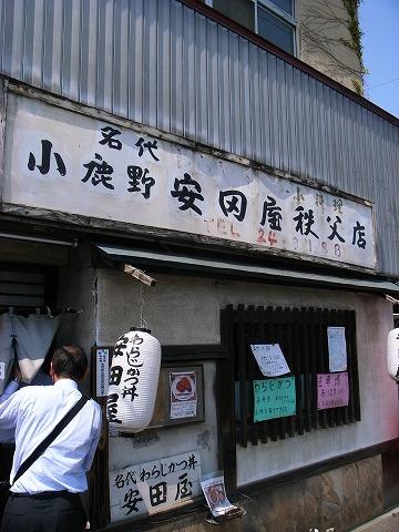 2011-04-27 安田屋秩父店 010