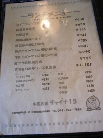 2011-05-01 チャイナ15 005