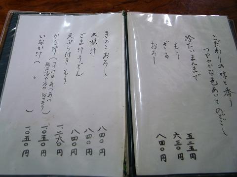 2011-05-02 夕づる 011