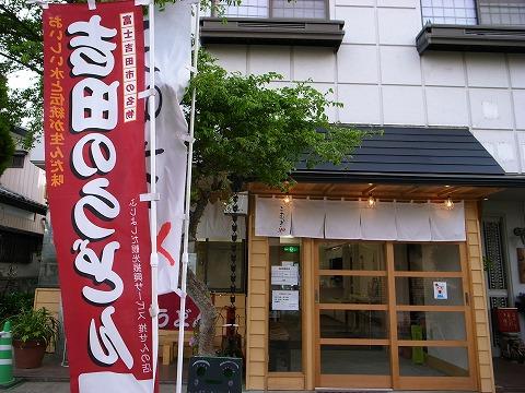 2011-05-02 吉田のうどん こむぎ 002