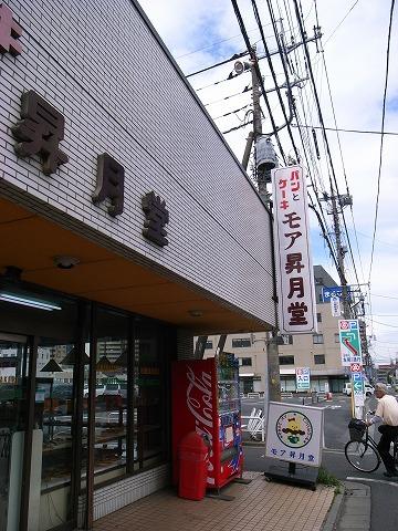 2011-05-10 モア昇月堂 006