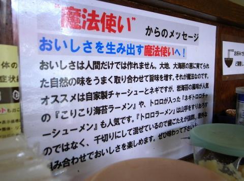 2011-05-13 魔法使い 003