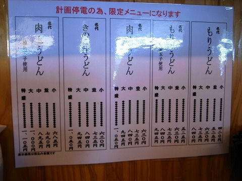 2011-05-19 四方吉うどん 004