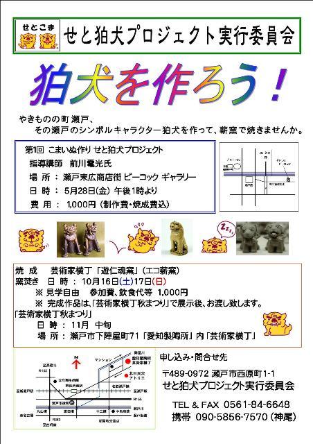 狛犬作りチラシ2