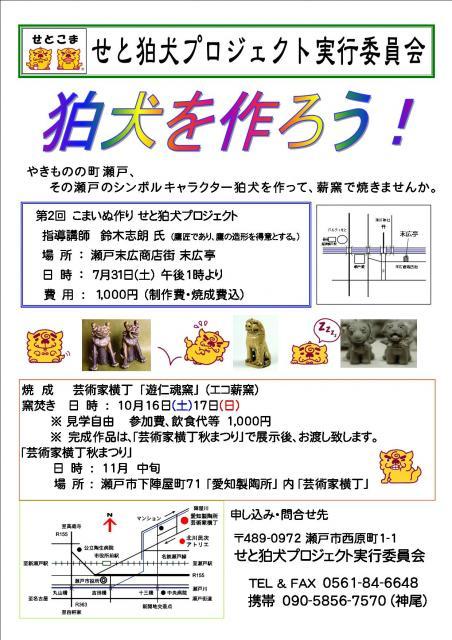 狛犬作りチラシ2-2