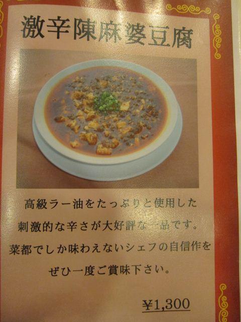 麻婆豆腐品書き