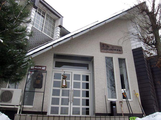 高山パークシティーホテル