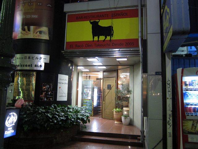 El Raco Den Takeuchi
