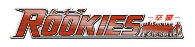 ROOKIES-ロゴ