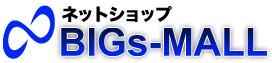 ネットショップ BIGs-MALL